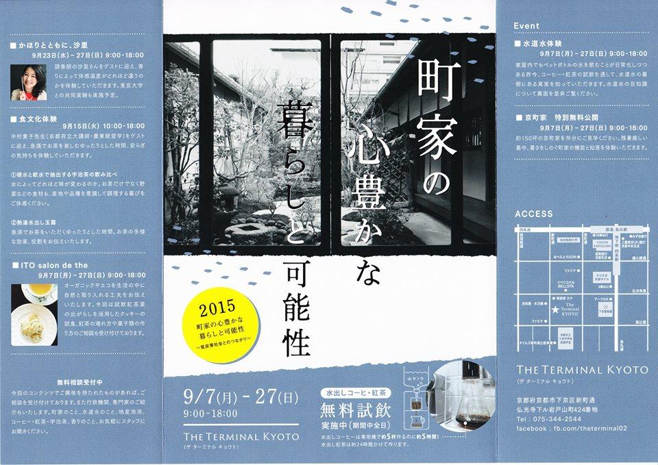theterminalkyoto 京都町屋