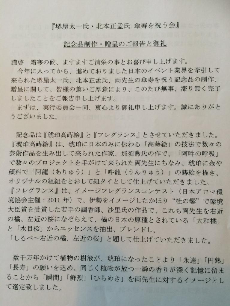 堺屋太一氏 北本正孟氏 傘寿を祝う