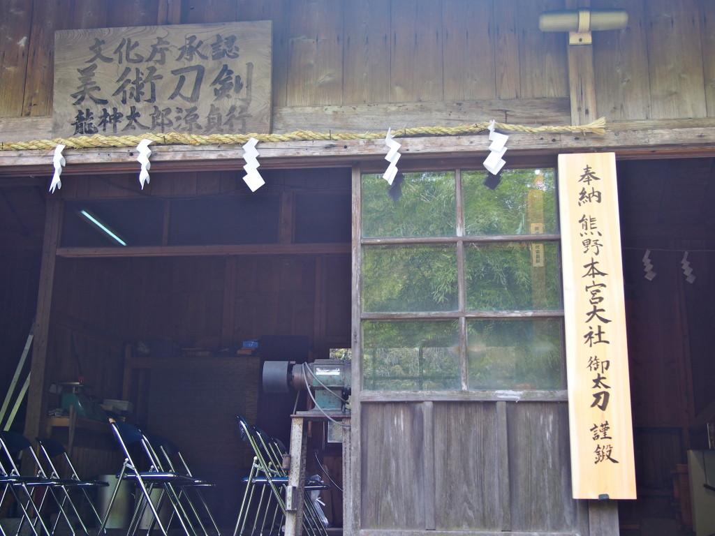 和歌山県龍神村