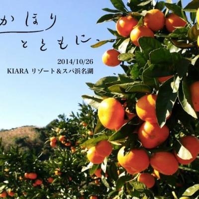 KIARA 三ヶ日みかん 2014.11